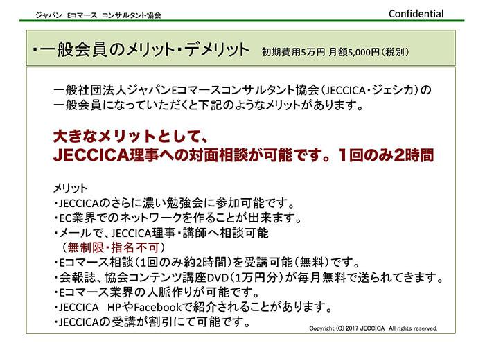 JECCICA一般会員メリット