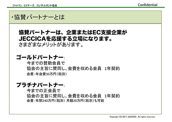 JECCICAパートナー