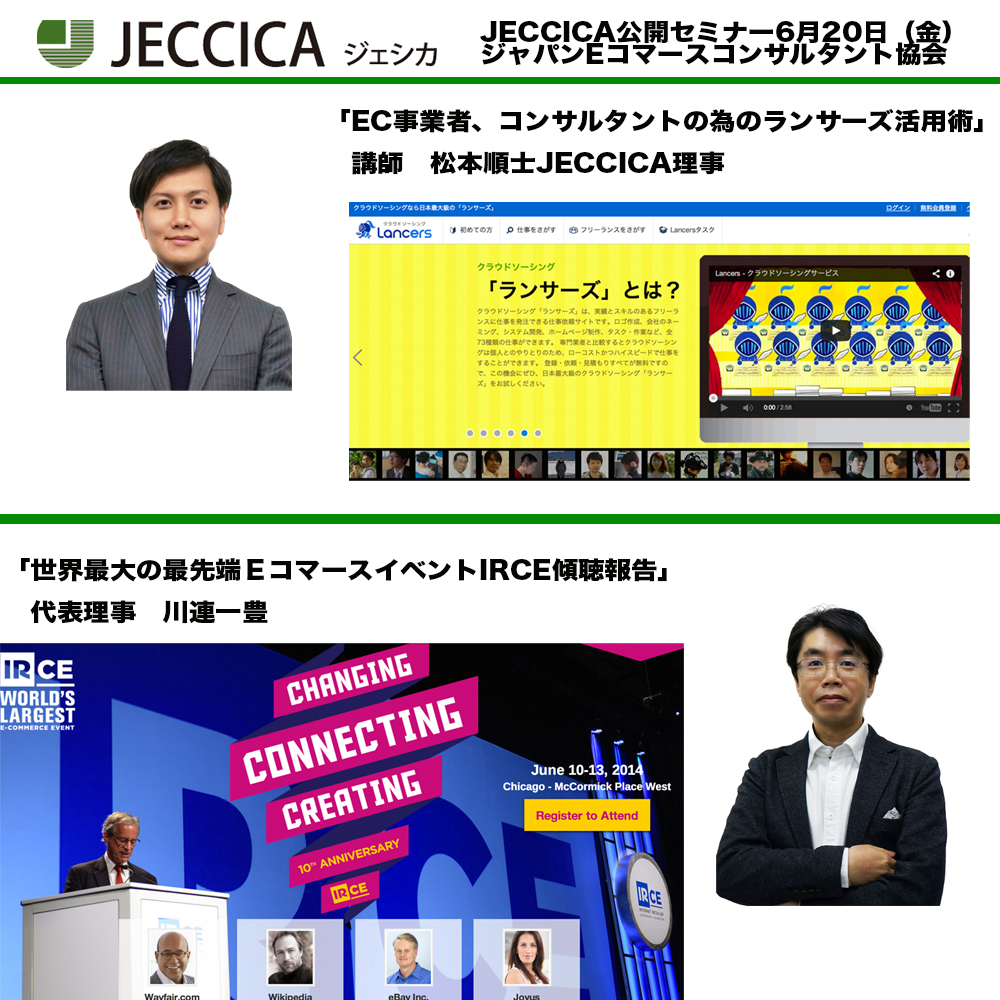 JECCICA公開セミナー6月20日