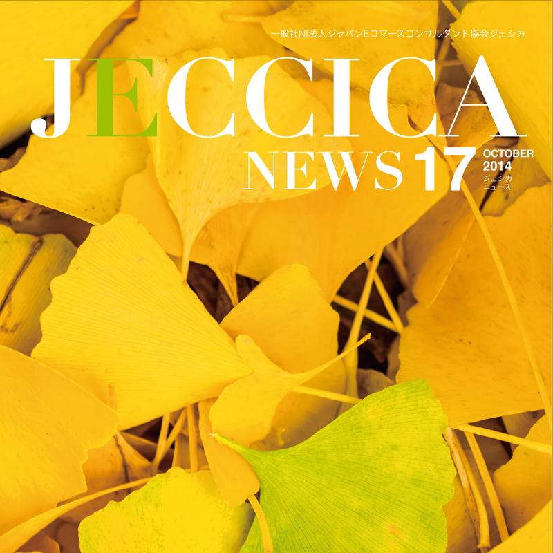 jeccicanews17