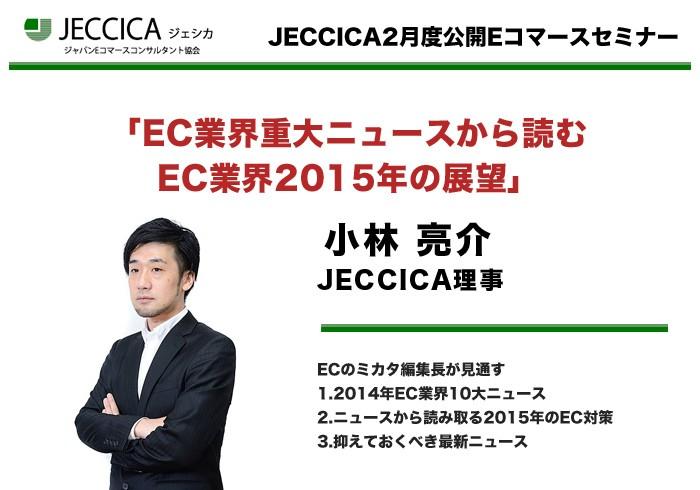 JECCICA理事 小林 亮介EC業界重大ニュースから読むEC業界2015年の展望