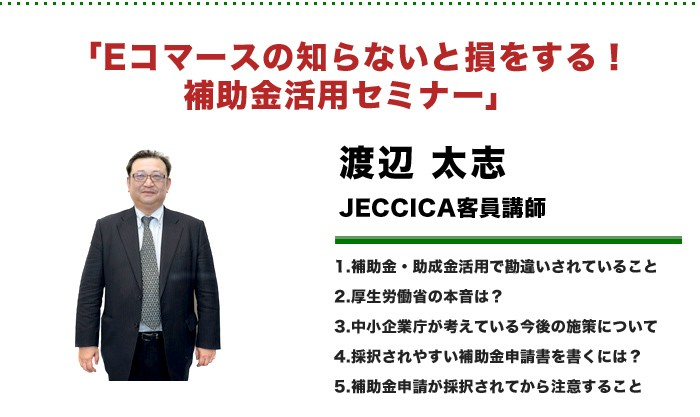 JECCICA客員講師 渡辺 太志Eコマースの知らないと損をする!補助金活用セミナー