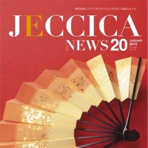 会報誌JECCICA NEWS20号