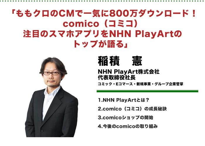 ももクロのCMで一気に800万ダウンロード!comico(コミコ)注目のスマホアプリをNHN PlayArtのトップが語る