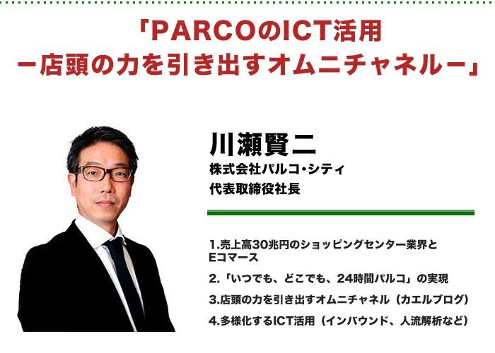 PARCOのICT活用-店頭の力を引き出すオムニチャネル-
