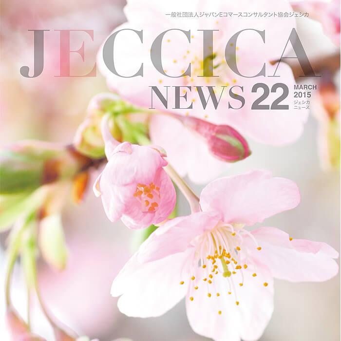 JECCICA会報誌22号