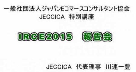 jeccicairce2015