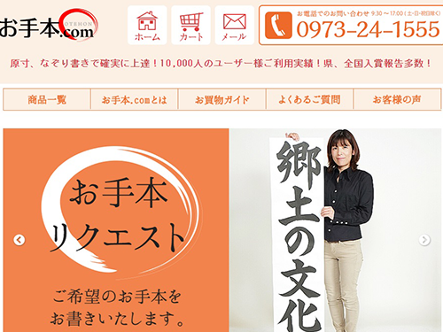 お手本.comのトップ