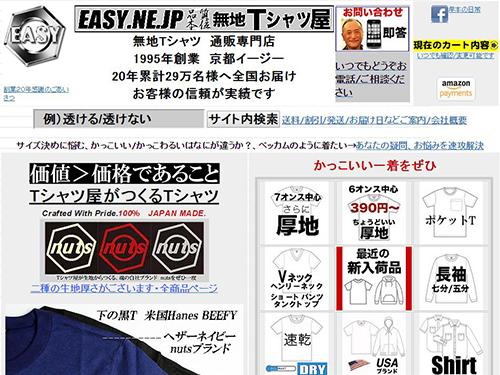 京都EASYのトップ