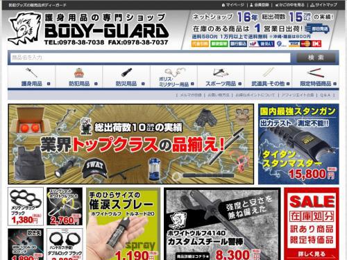 BODY-GUARDのトップページ