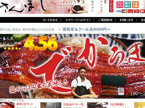 うなぎの浜名湖さんぼしのトップページ