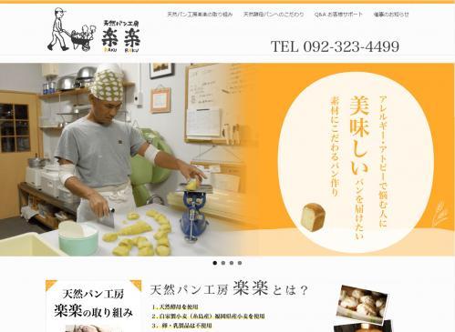 rakuraku_logo