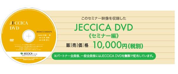 houkoku_dvd_image_03